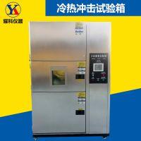 深圳冷热冲击试验箱 温度冲击试验箱 led三箱式冷热冲击试验设备