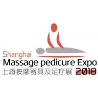 2018第八届上海国际按摩器具及足疗用品展览会