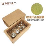 陶瓷玻璃开孔器 优质金刚石玻璃钻头11件套装  瓷砖钻头