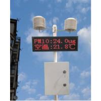 环境空气质量检测系统 型号:YGL-HJZL04