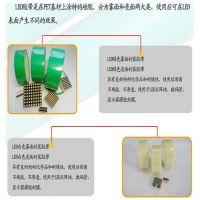 LED点阵块灌封胶带,PET雾面灌封胶带(新友维 UW-9200Q)