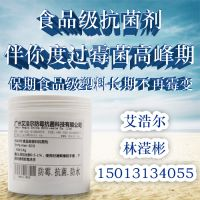 食品级抗菌剂 艾浩尔iHeir-ECO抗菌剂性价比