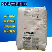现货供应POE美国杜邦7256 吹膜级 耐低温 薄膜级
