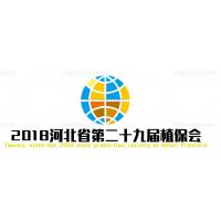 河北省第二十九届植保信息交流暨农药械交易会
