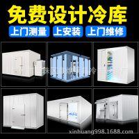 供应100平方保鲜冷藏冷冻库,广州冷库,拼装冷库,组合冷库