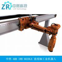 江阴中然鸿泽ABB IRB 6620LX 直线轴工业机器人厂家直销