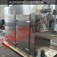 常州力诺干燥供应大型电加热人参烘房 辣木子烘干机苦瓜干燥设备 热风循环烘箱