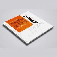深圳骑马钉商务画册厂家定制 企业宣传册无线/锁线胶装免费设计印刷