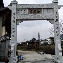 石牌坊金玉雕刻厂 哪有卖 农村村口牌坊定制生产商