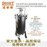 BOOXT波世特AT-40A(FG)自动搅拌压力桶涂料桶下排式压力桶包邮