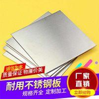 批发 各种规格316不锈钢薄板 316精密耐腐蚀不锈钢薄板