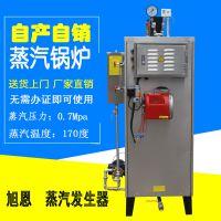 旭恩60KG天然气不锈钢蒸气锅炉小型工业锅炉