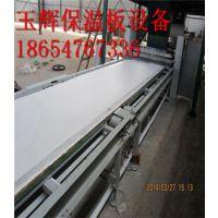 fs免拆外墙保温板设备 fs免拆自保温建筑模板生产线设备厂家