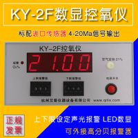 KY-2F控氧仪氧气控制器氧气检测仪氧含量测定仪氧指数测量仪控制