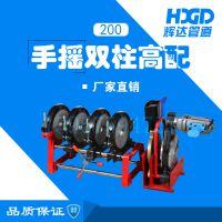 辉达HDA63-200手摇四环热熔对接焊机 PE热熔机 对焊机 PE管焊机 直管焊机