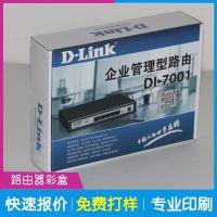 广东家电包装盒印刷专业快速 _英利印刷