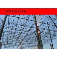 大跨度钢网架设计制作及安装请选三维钢构