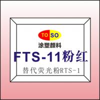 涂塑FTS-11对应思瓦达swada荧光颜料RTS-1/施特灵sterling荧光粉210-1粉色