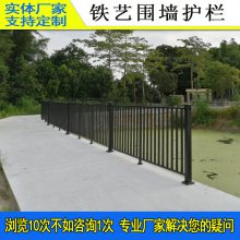 锌钢公路护栏厂家 广州铁艺工业区围墙围栏 肇庆别墅外围墙栅栏 热镀锌防爬栏杆价格