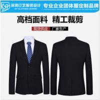 深圳龙华职业装定做厂家 高级西装定制价格多少钱 定制司法行政西装
