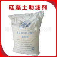 厂家直销硅藻土助滤剂 油脂脱色剂 污水处理剂