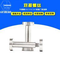 厂家直销 内六角不锈钢螺纹对接螺栓 不锈钢紧固件组合螺丝