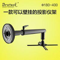 Brateck通用投影仪支架 万能伸缩投影机吊架 家用升降吊顶支架