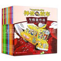 神奇校车第二辑全套10册 与病菌作战小学生课外阅读 少儿读物