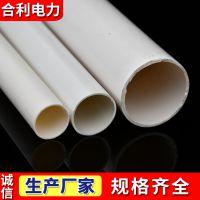 电线管pvc穿线管塑料通用家装管阻燃电工绝缘套管通信16 20 32 40