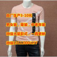 工厂便宜清仓夏季T恤纯棉男士T恤休闲装时尚T恤清货5元男装批发