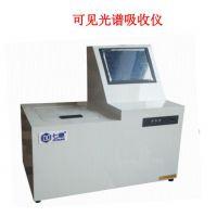 矿石分析检测设备,可见光谱吸收仪
