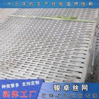 现货 铝板冲孔网 外墙多孔板 长方孔蜂窝板