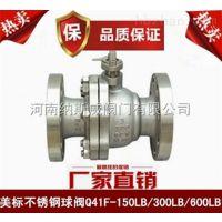 郑州Q41F美标不锈钢球阀厂家,纳斯威美标不锈钢球阀价格