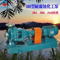 耐腐蚀污水泵 IH150-125-315A型清水离心泵