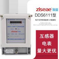 DDS6111计数器电子式单相电能表 家用单相互感器电表 1.5(6)A 智盛
