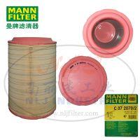 MANN-FILTER(曼牌滤清器)空滤C372070变更为C372070/2