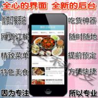 政府食堂微信订餐消费系统