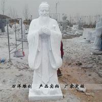 石雕孔子老子汉白玉大型古代历史名人雕塑校园文化教育人物雕像曲阳万洋雕刻厂家定做