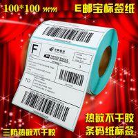 现货供应e邮宝标签纸热敏纸不干胶打印条码纸定做三防热敏不干胶