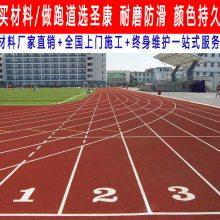襄阳13mm复合型跑道材料 运动跑道施工厂家