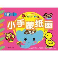 智力开发 小手蒙纸画 一笔画 、幼儿园 学画画 2-6岁 正版图书