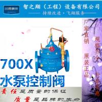 双恒700X铸钢水泵控制阀