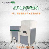 厂家直销喷涂烤漆房热风生物质燃烧机 环保节能木片颗粒燃烧器