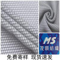 茂顺纺织 专业生产 纳米蜂窝网布料 特殊三明治防滑防水箱包面料 装饰布菱形网眼布料