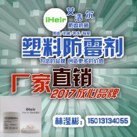 塑料防霉剂 艾浩尔iHeir-BT防霉剂专业快速