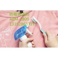 佳尼斯防霉清洁剂AEM-2800,用于皮革,和纺织品清除霉菌,抑制霉菌生长