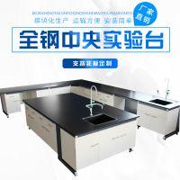 实验室全钢实验台12.7厚台面 1.0柜体 全钢中央实验台 边台[特价]供应/北京公司