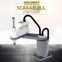 UIROBOT工业四轴机械人机械臂 SCARA机器人-上海优爱宝智能机器人科技股份有限公司