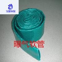 厂家生产曝气软管 可变孔PVC曝气软管 防堵塞