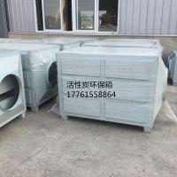 加工定制废气净化活性炭过滤箱 活性炭环保箱异味处理设备